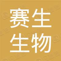 徐州赛生生物科技合伙企业(有限合伙)