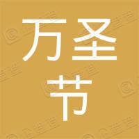 曹县万圣节服饰有限公司