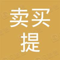 上海卖买提网络科技有限公司