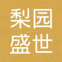 北京梨园盛世文化交流有限责任公司