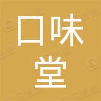 深圳市口味堂餐饮服务管理有限公司