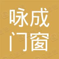 滁州咏成门窗加工有限公司