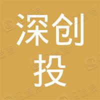 深创投红土股权投资管理(深圳)有限公司