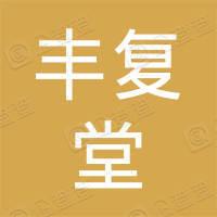 亳州丰复堂食品销售有限公司