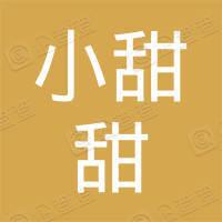 亳州高新技术产业开发区小甜甜网络科技有限责任公司