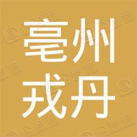 亳州戎丹网络科技有限公司