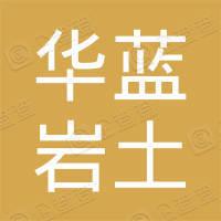 广西华蓝岩土工程有限公司