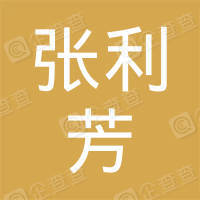 亳州市谯城区张利芳百货超市