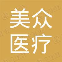 北京美众医疗设备有限公司山东办事处