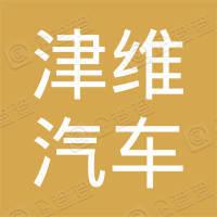 天津市津维汽车销售服务有限公司