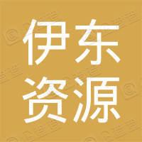 内蒙古伊东资源集团股份有限公司