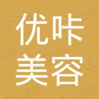优咔(北京)美容美发科技有限公司