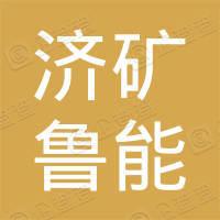 山东济矿鲁能煤电股份有限公司阳城煤矿
