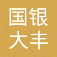 北京国银大丰投资中心(有限合伙)