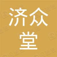 亳州市谯城区济众堂中西药房