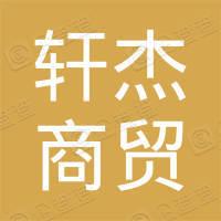 利辛县轩杰商贸有限公司
