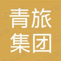 中国青旅集团有限公司