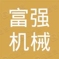 肥西县桃花镇富强机械工程有限公司
