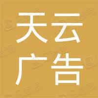 利辛县天云广告传媒有限公司