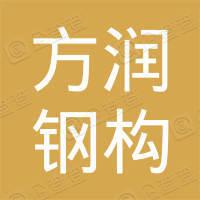 滁州方润钢构有限公司