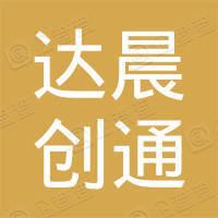深圳市达晨创通股权投资企业(有限合伙)