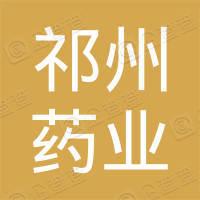 河北祁州药业集团有限公司
