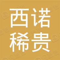 西安诺博尔稀贵金属材料股份有限公司