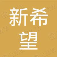 北京新希望产业投资中心(有限合伙)