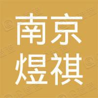 南京煜祺电子科技有限公司