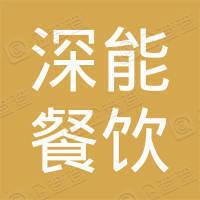 贵州深能餐饮管理有限公司