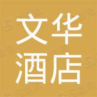 浙江文华大酒店有限公司