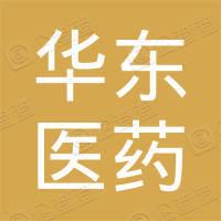 杭州华东医药集团控股有限公司