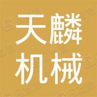 明光天麟机械工业科技有限公司