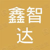 南京鑫智达知识产权代理事务所(普通合伙)