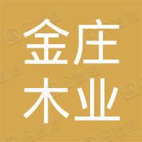 利津金庄木业有限公司