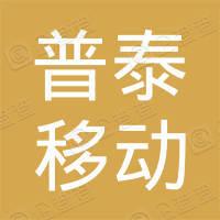 广州普泰移动通讯设备有限公司汕头长平分公司