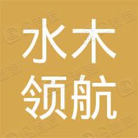 北京水木领航创业投资中心(有限合伙)