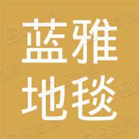 天津武清蓝雅地毯有限公司
