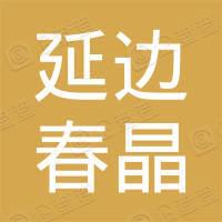 延边春晶野生动物研究有限公司