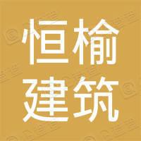 大庆市恒榆建筑工程有限公司