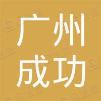 广州成功房地产有限公司