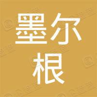 嫩江县墨尔根旅游服务有限公司