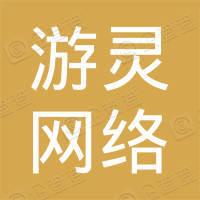 广州游灵网络科技有限公司天河区分公司