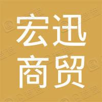 铜陵市宏迅商贸有限公司