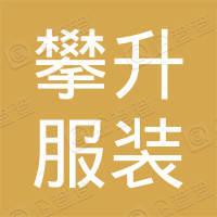 攀升服装(宁波)有限公司
