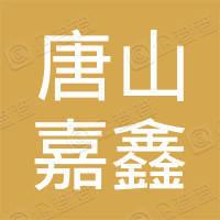 唐山嘉鑫铝压延加工有限公司
