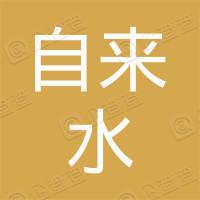 北京市自来水集团石景山区自来水有限公司