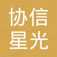 重庆协信星光时代商业管理有限公司