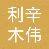 利辛县木伟网络科技有限公司