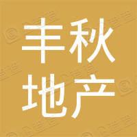 滁州市丰秋房地产开发有限公司
